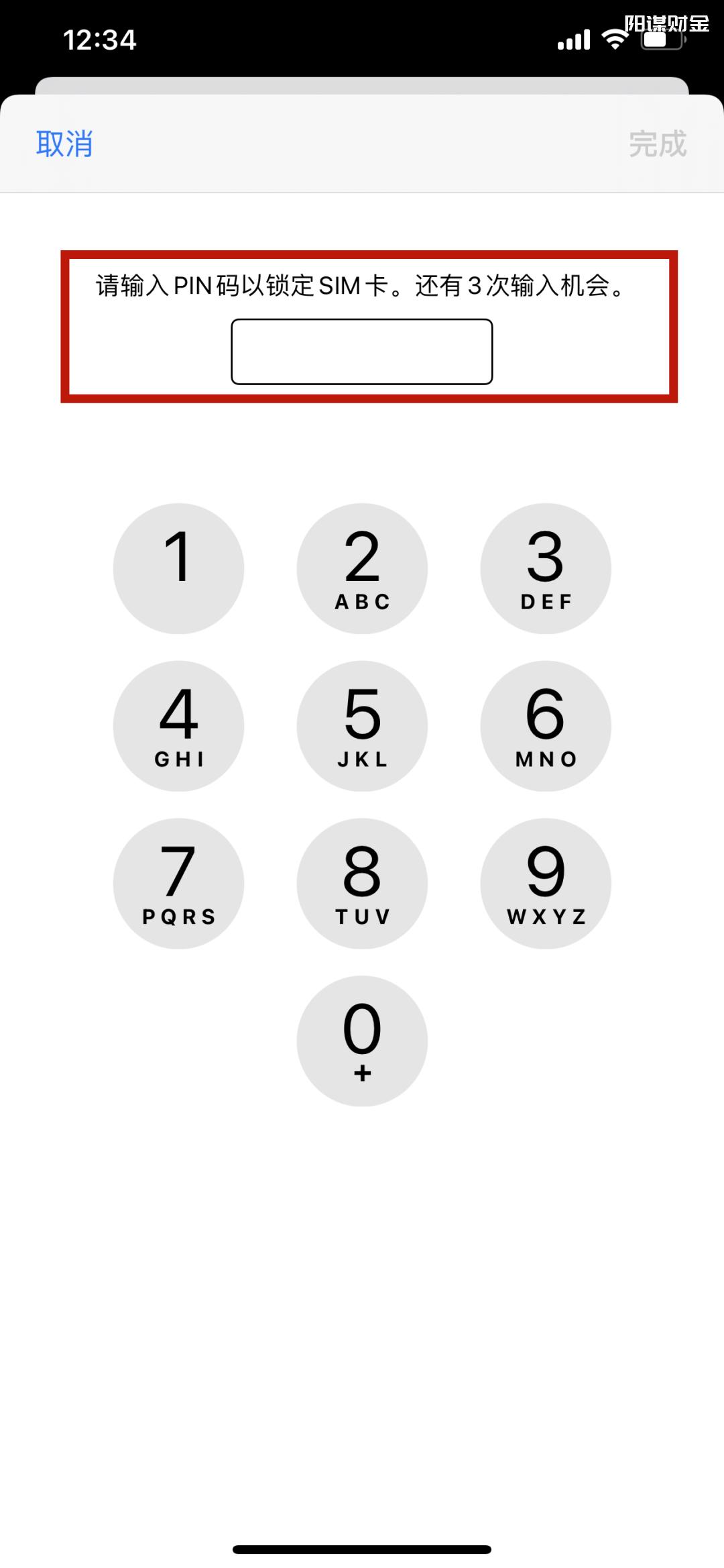 工信部紧急提醒:手机要及时设置SIM卡密码! 详细设置攻略来了!