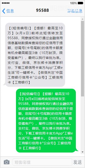 工商银行:发短信提额,额度将最高翻至3倍,10万元人民币封顶