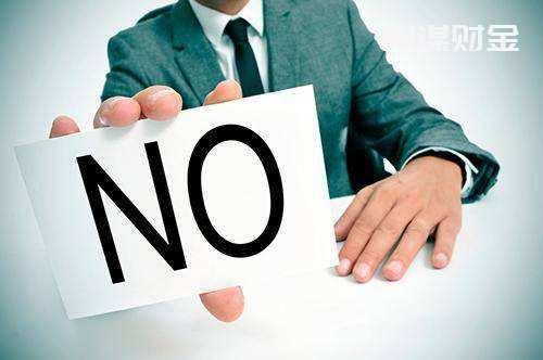 贷款为什么会被拒绝?信用卡申请为何会被拒不批?