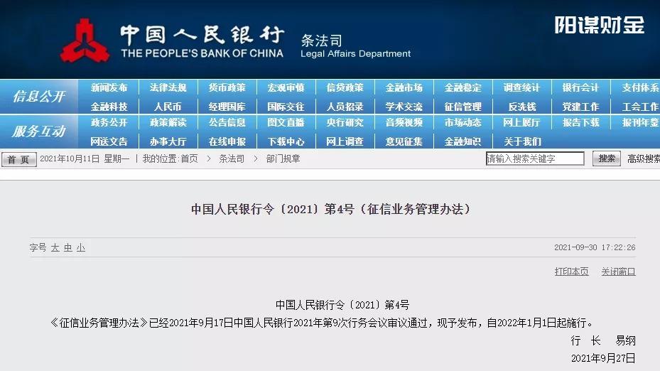 央行《征信业务管理办法》发布,自从2022元1月1日起施行